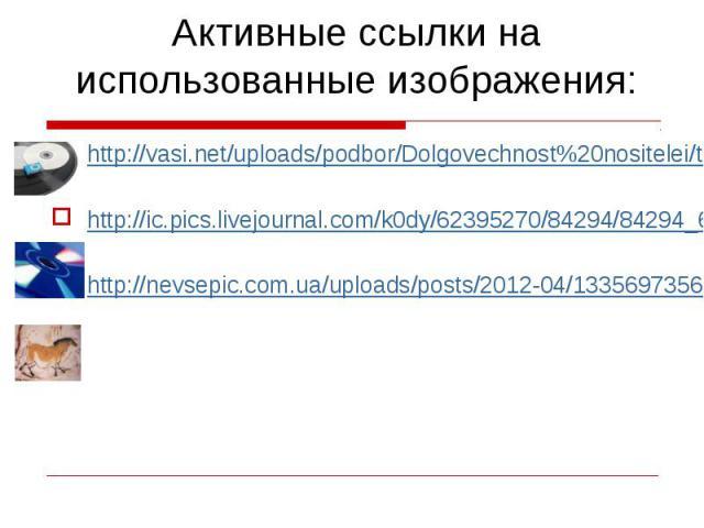 http://vasi.net/uploads/podbor/Dolgovechnost%20nositelei/thumbs/dolgovec.jpghttp://vasi.net/uploads/podbor/Dolgovechnost%20nositelei/thumbs/dolgovec.jpghttp://ic.pics.livejournal.com/k0dy/62395270/84294/84294_600.jpghttp://nevsepic.com.ua/uploads/po…