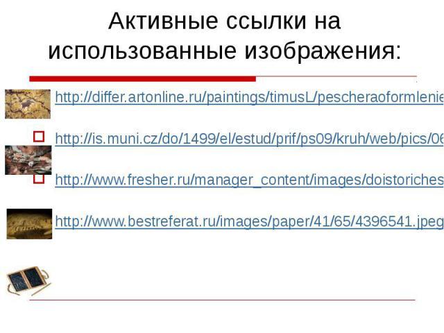 http://differ.artonline.ru/paintings/timusL/pescheraoformleniesteny.jpghttp://differ.artonline.ru/paintings/timusL/pescheraoformleniesteny.jpghttp://is.muni.cz/do/1499/el/estud/prif/ps09/kruh/web/pics/06-prehistorie/6-8.jpghttp://www.fresher.ru/mana…