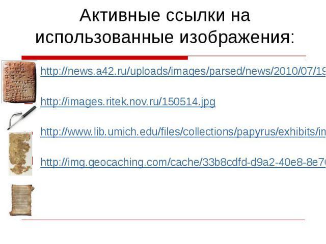 http://news.a42.ru/uploads/images/parsed/news/2010/07/198063/1.jpghttp://news.a42.ru/uploads/images/parsed/news/2010/07/198063/1.jpghttp://images.ritek.nov.ru/150514.jpghttp://www.lib.umich.edu/files/collections/papyrus/exhibits/images/vellum_lg.jpg…