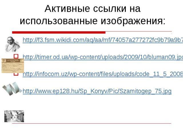 http://f3.fsm.wikidi.com/aq/aa/mf/74057a277272fc9b79a9b7fee473ead067201636.jpghttp://f3.fsm.wikidi.com/aq/aa/mf/74057a277272fc9b79a9b7fee473ead067201636.jpghttp://timer.od.ua/wp-content/uploads/2009/10/bluman09.jpghttp://infocom.uz/wp-content/files/…