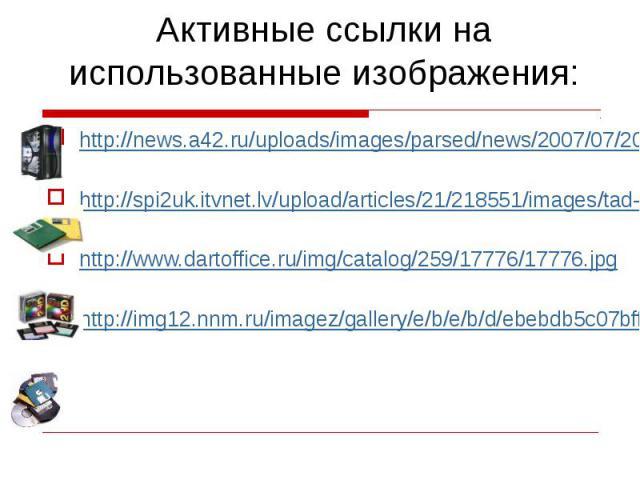 http://news.a42.ru/uploads/images/parsed/news/2007/07/20789/0.jpghttp://news.a42.ru/uploads/images/parsed/news/2007/07/20789/0.jpghttp://spi2uk.itvnet.lv/upload/articles/21/218551/images/tad-un-tagad-6.jpghttp://www.dartoffice.ru/img/catalog/259/177…