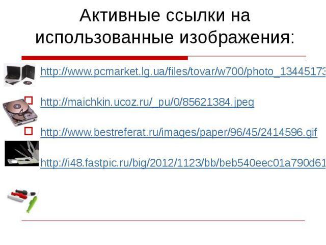 http://www.pcmarket.lg.ua/files/tovar/w700/photo_1344517388.jpghttp://www.pcmarket.lg.ua/files/tovar/w700/photo_1344517388.jpghttp://maichkin.ucoz.ru/_pu/0/85621384.jpeghttp://www.bestreferat.ru/images/paper/96/45/2414596.gifhttp://i48.fastpic.ru/bi…