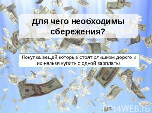Для чего необходимы сбережения?Покупка вещей которые стоят слишком дорого и их н