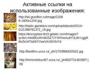 Активные ссылки на использованные изображения: