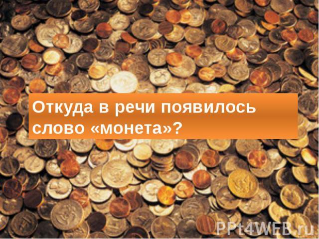 Откуда в речи появилось слово «монета»?