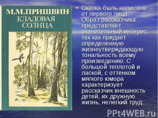 Сказка-быль написана от первого лица. Образ рассказчика представляет значительны