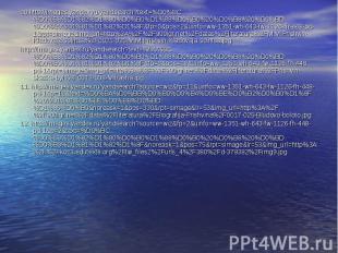 10.http://images.yandex.ru/yandsearch?text=%D0%BC%D0%B8%D1%82%D1%80%D0%B0%D1%88%
