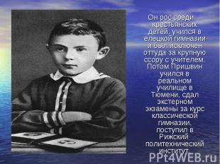 Он рос среди крестьянских детей, учился в елецкой гимназии и был исключен оттуда