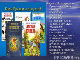 В детской литературе Пришвин остался как автор нескольких сборников рассказов («