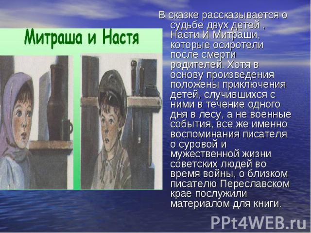 Как сочинение по сказке-были кладовая солнца мой любимый герой хорошие институты Москвы: