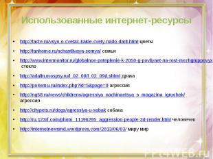 Использованные интернет-ресурсыhttp://facte.ru/vsyo-o-cvetax-kakie-cvety-nado-da