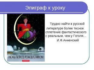 Эпиграф к уроку Трудно найти в русской литературе более тесное сплетение фантаст