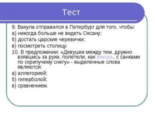 Тест9. Вакула отправился в Петербург для того, чтобы:а) никогда больше не видеть