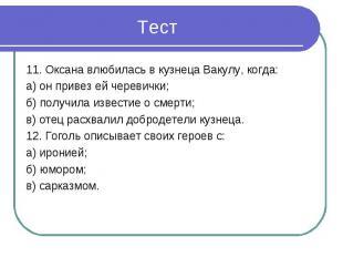 Тест11. Оксана влюбилась в кузнеца Вакулу, когда:а) он привез ей черевички;б) по