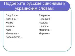 Подберите русские синонимы к украинским словам:Парубок –Дивчина – Жинка – Козак