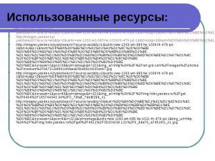 Использованные ресурсы: http://images.yandex.kz/yandsearch?source=wiz&fp=2&a