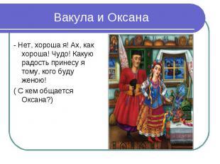 Вакула и Оксана- Нет, хороша я! Ах, как хороша! Чудо! Какую радость принесу я то