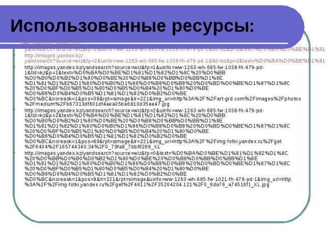 Использованные ресурсы: http://images.yandex.kz/yandsearch?source=wiz&fp=2&uinfo=ww-1263-wh-685-fw-1038-fh-479-pd-1&tld=kz&p=2&text=%D0%BA%D0%BE%D1%81%D1%82%D1%8C%20%D0%BB%D0%B0%D0%B2%D1%80%D0%BE%20%D0%B8%D0%BB%D0%BB%D1%8E%D1%81%…