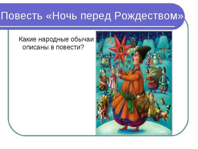 Повесть «Ночь перед Рождеством» Какие народные обычаи описаны в повести?