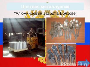 """""""Алюминиевый завод"""" в Волхове"""