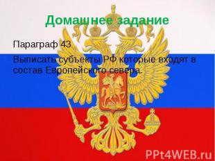 Домашнее заданиеПараграф 43Выписать субъекты РФ которые входят в состав Европейс