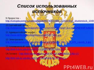 Список использованных источников9.Проросток - http://vologda-portal.ru/upload/ib