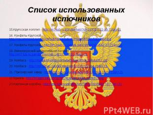 Список использованных источников15.Крупсская логотип - http://im7-tub-ru.yandex.