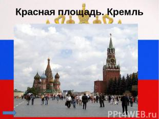 Красная площадь. Кремль