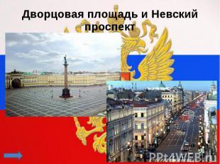 Дворцовая площадь и Невский проспект