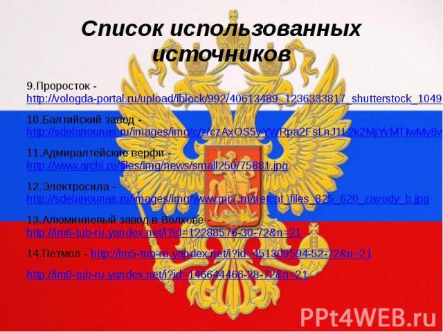 Список использованных источников9.Проросток - http://vologda-portal.ru/upload/iblock/992/40613489_1236333817_shutterstock_10494934.jpg10.Балтийский завод - http://sdelanounas.ru/images/img/c/z/czAxOS5yYWRpa2FsLnJ1L2k2MjYvMTIwMy8wNi85MzFiMDgzMDI4OWIu…