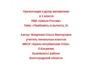 Презентация к уроку математики в 1 классеУМК «Школа России»Тема: «Прибавить и вы
