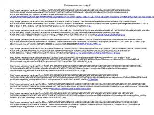 Источники иллюстраций:http://images.yandex.ru/yandsearch?p=1&text=%D0%BA%D0%