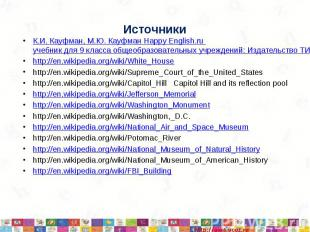 ИсточникиК.И. Кауфман, М.Ю. Кауфман Happy English.ru учебник для 9 класса общеоб