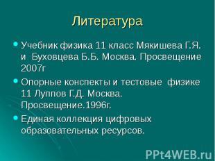 Учебник физика 11 класс Мякишева Г.Я. и Буховцева Б.Б. Москва. Просвещение 2007г