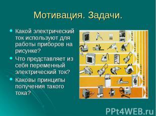 Какой электрический ток используют для работы приборов на рисунке?Что представля