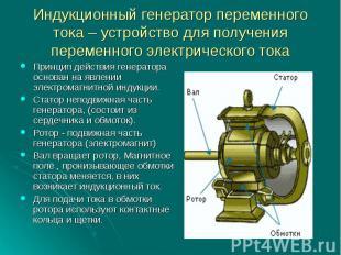 Индукционный генератор переменного тока – устройство для получения переменного э