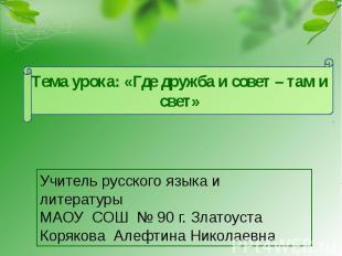 Тема урока: «Где дружба и совет – там и свет»Учитель русского языка и литературы