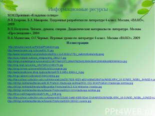 Информационные ресурсыМ.М.Пришвин «Кладовая солнца»Н.В.Егорова, Б.А.Макарова. По
