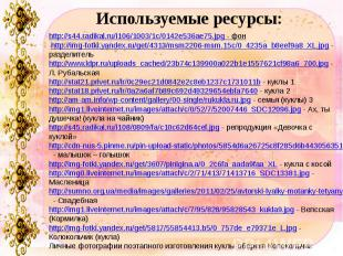 http://s44.radikal.ru/i106/1003/1c/0142e536ae75.jpg - фон http://img-fotki.yande