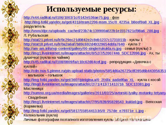 http://s44.radikal.ru/i106/1003/1c/0142e536ae75.jpg - фон http://img-fotki.yandex.ru/get/4313/msm2206-msm.15c/0_4235a_b8eef9a8_XL.jpg - разделительhttp://www.ldpr.ru/uploads_cached/23b74c139900a022b1e1557621cf98a6_700.jpg - Л. Рубальскаяhttp://stat2…