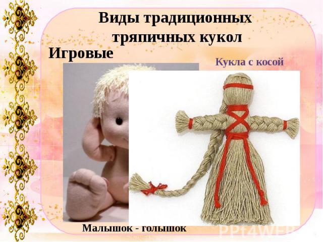 Виды традиционных тряпичных кукол