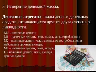 3. Измерение денежной массы. Денежные агрегаты –виды денег и денежных средств, о