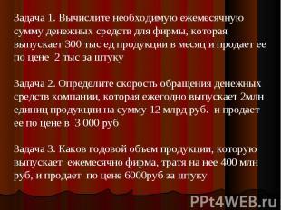 Задача 1. Вычислите необходимую ежемесячную сумму денежных средств для фирмы, ко