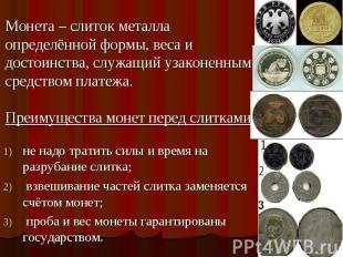 Монета – слиток металла определённой формы, веса и достоинства, служащий узаконе