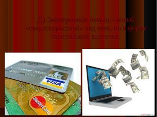 Д) Электронные деньги – новый «сверхскоростной» вид чека, но в форме пластиковой