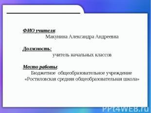 ФИО учителя: Макунина Александра АндреевнаДолжность:учитель начальных классовМес