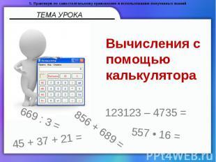 Вычисления с помощью калькулятора