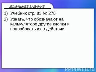 Учебник стр. 83 № 278Учебник стр. 83 № 278Узнать, что обозначают на калькуляторе