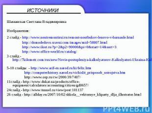 Шаманская Светлана ВладимировнаШаманская Светлана ВладимировнаИзображения:2 слай