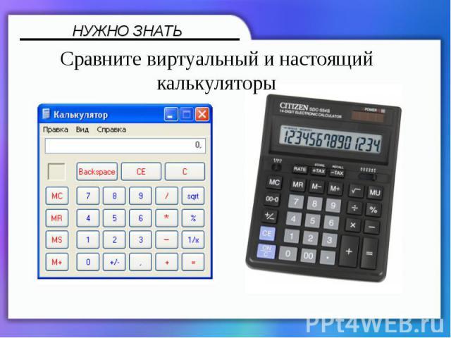 Сравните виртуальный и настоящий калькуляторы